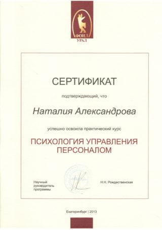 «Психология управления персоналом», Международная консалтинговая группа