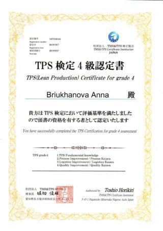 TPS-4