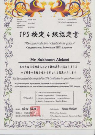 TPS 4