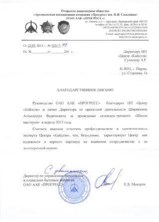ОАО АКК