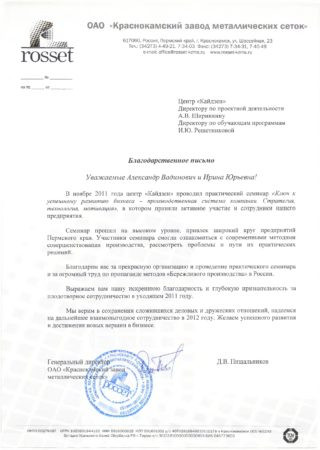ОАО «Краснокамский завод металлических сеток»